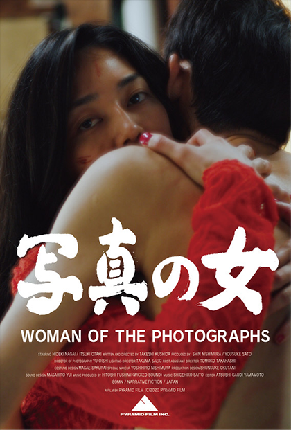 WOMAN-OF-THE-PHOTOGRAPHS-Poster-