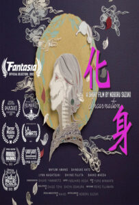 <strong> Incarnation </strong></br>Dir Noboru Suzuki </br> Japan