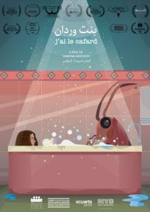 <strong> J'ai Le Cafard </strong></br>Dir Maysaa Almumin </br> Kuwait