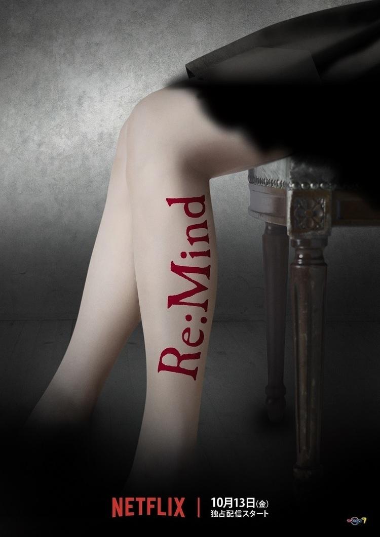 Re:Mind, Netflix series, TV Show poster image