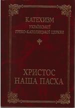 Christ Our Pascha Hard Cover Ukrainian
