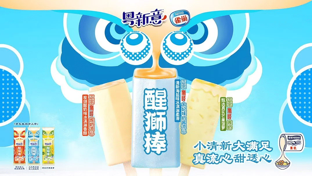 Nestle ice cream has new sub-brand in China - food tech news in Asia