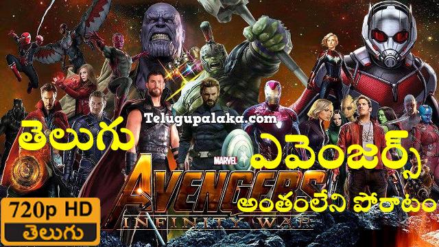 Avengers 3 Infinity War Telugu Dubbed Movie