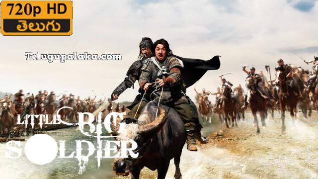 Little Big Soldier (2010) Telugu Dubbed Movie