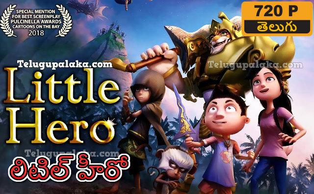 Little Hero (2018) Telugu Dubbed Movie