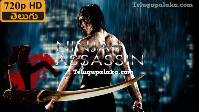 Ninja Assassin (2009) Telugu Dubbed Movie