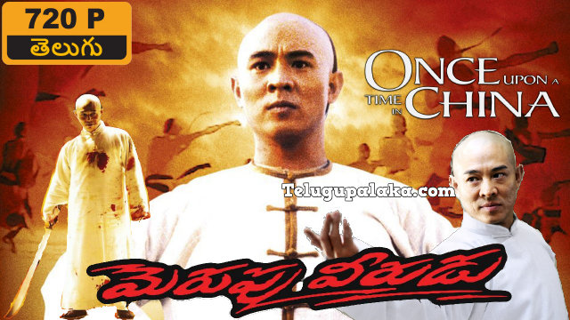 Once Upon a Time in China (1991) Telugu Dubbed Movie