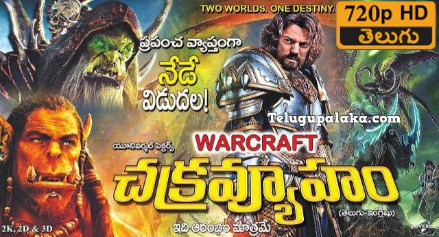 Warcraft (2016) Telugu Dubbed Movie
