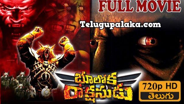 Wishmaster Bhooloka Rakshasudu (1997) Telugu Dubbed Movie