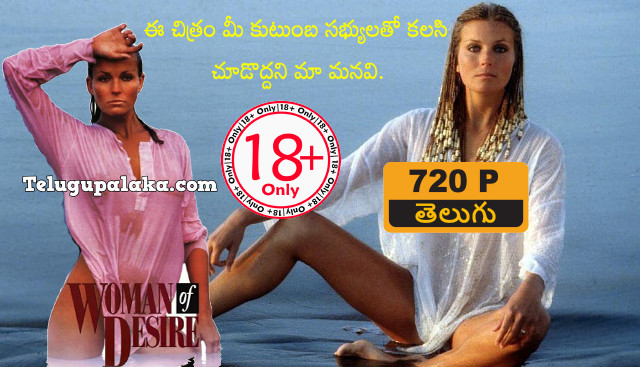 Woman of Desire (1994) Telugu Dubbed Movie