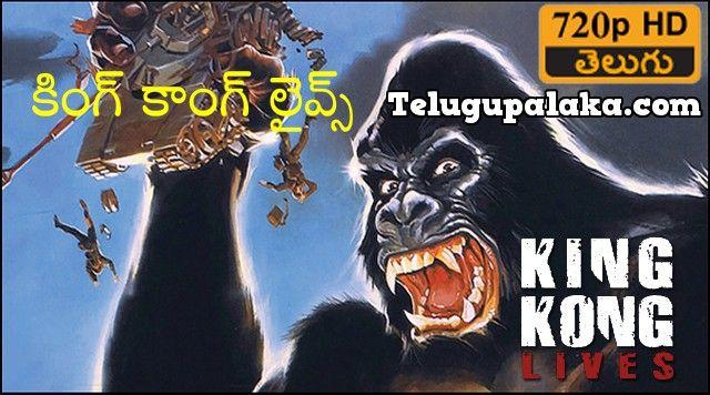 King Kong Lives (1986) Telugu Dubbed Movie