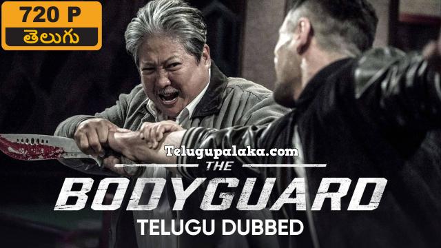 My Beloved Bodyguard (2016) Telugu Dubbed Movie