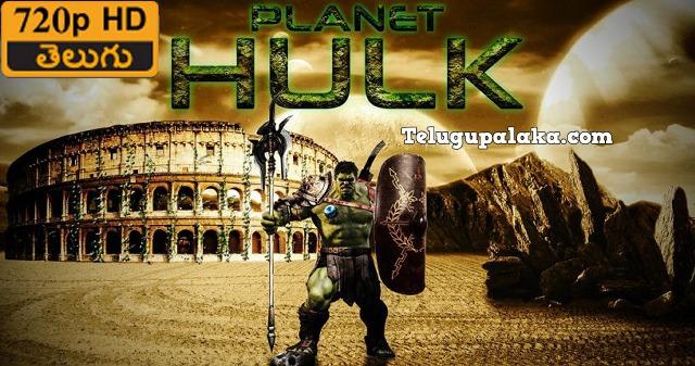 Planet Hulk (2010) Telugu Dubbed Movie