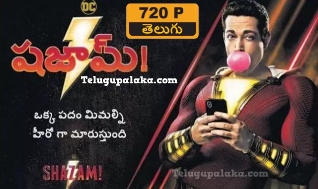 Shazam (2019) Telugu Dubbed Movie