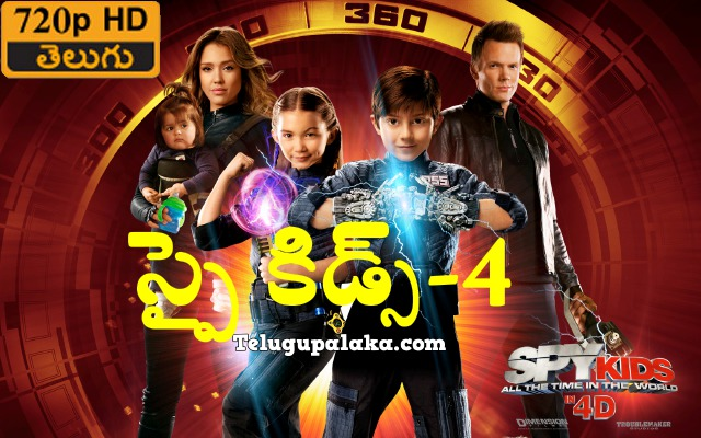 Spy Kids 4 All The Time In The World (2011) Telugu Dubbed Movie