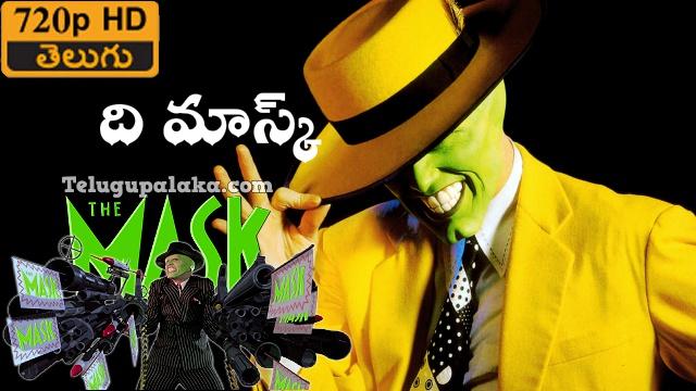 The Mask (1994) Telugu Dubbed Movie