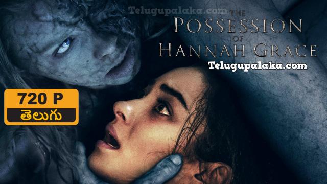 The Possession of Hannah Grace (2018) Telugu Dubbed Movie