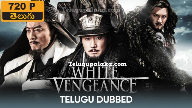 White Vengeance (2011) Telugu Dubbed Movie