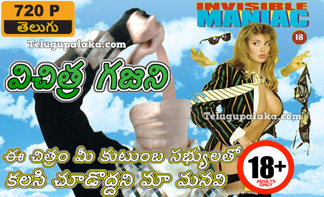 The Invisible Maniac (1990) Unrated Telugu Dubbed Movie