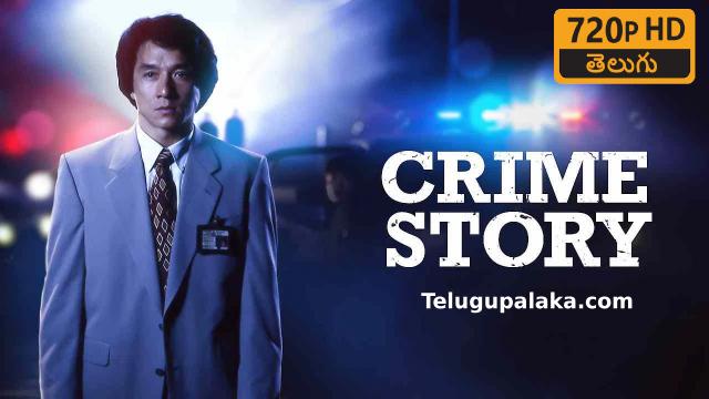 Crime Story (1993) Telugu Dubbed Movie