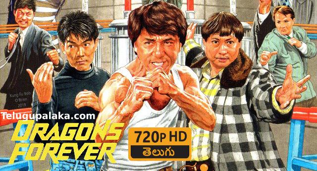 Dragons Forever (1988) Telugu Dubbed Movie