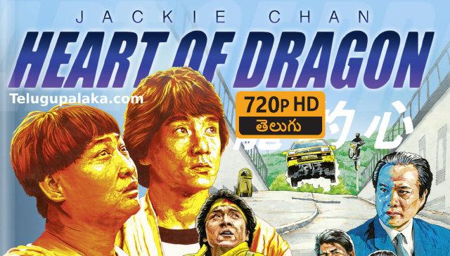 Heart of Dragon (1985) Telugu Dubbed Movie
