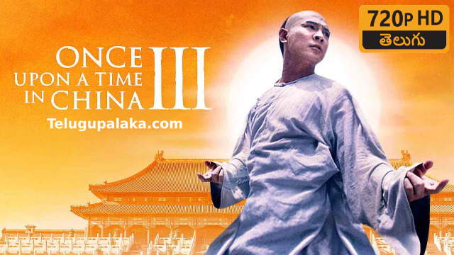 Once Upon a Time in China III (1992) Telugu Dubbed Movie