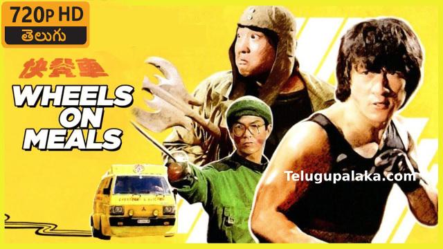 Wheels on Meals (1984) Telugu Dubbed Movie