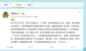 历史博主发文称清华大学教授抄袭, 道歉