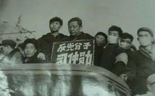 习仲勋文革被批斗
