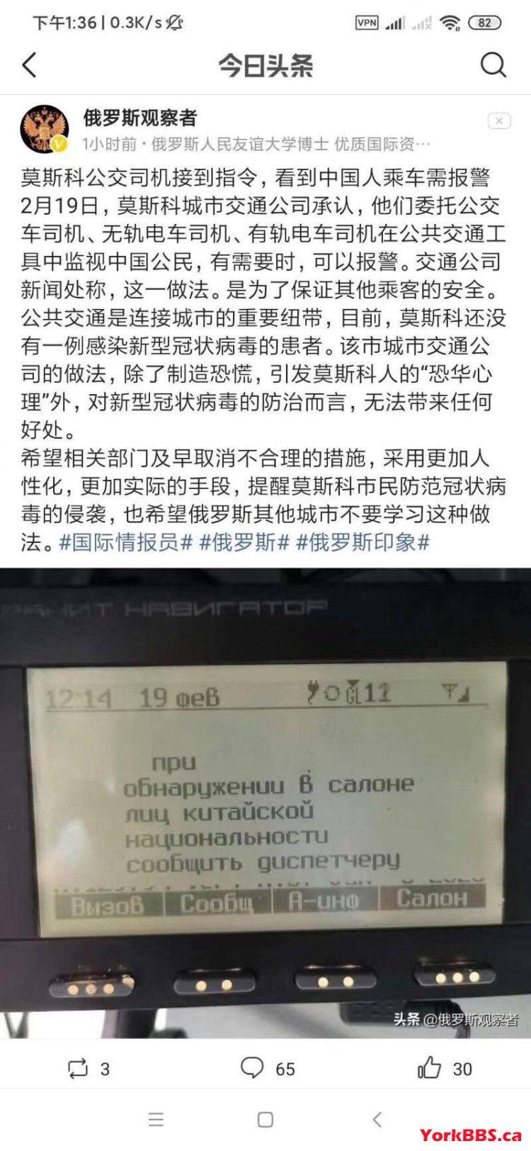 继俄罗斯决定对中国人封关以后,又出台新规定:在公共交通工具上看到中国人要报警。到处都是警察和便衣在查中国人。中国人已如过街老鼠...今天去过莫斯科机场——门可罗雀。俄国人知道了什么,做如此之决定?