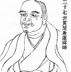 黄檗禅师诗