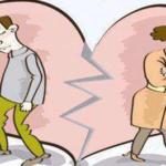 离婚 婚姻