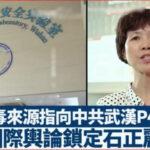 新冠病毒来源指向武汉病毒所P4实验室,国际舆论锁定石正丽