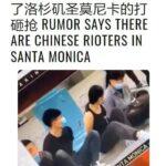 美国暴乱中的中国学生