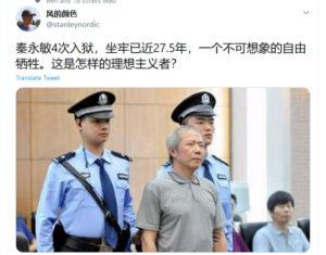 民主斗士秦永敏4次入狱,坐牢已近27.5年