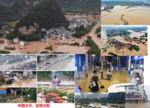 中国水灾,官媒沉默