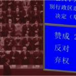 人大杜绝香港自由 - 香港选举制度改变