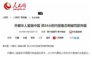 人民网:外籍华人留宿中国,24小时内需向公安局报备否则拘留