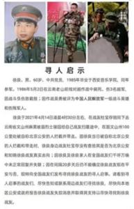 4月份大约14号,徐良去文山麻栗坡祭奠战友,被一群自称北京公安的人拘走,当时只有一位战友在场,可以做人证