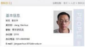 复旦大学姜文华