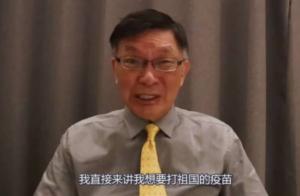 """台湾大学苑举正教授飞上海高喊""""打祖国疫苗"""" 小粉红高潮"""
