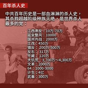 共产党杀人历史,杀害五亿中国人