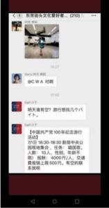 中共出钱在东京找人庆祸国百年, 引发日本人愤怒
