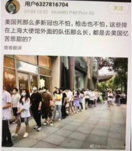 习近平的血肉长成变成上海美国领馆外长长的签证队伍