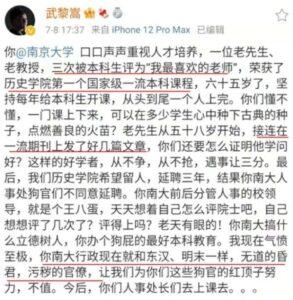 """怒骂""""无道昏君"""", 南京大学副教授武黎嵩火了"""