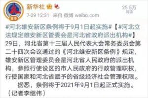 """新华社: """"千年大计""""的""""中国雄安""""降级了为河北雄安新区, 成了地级市"""
