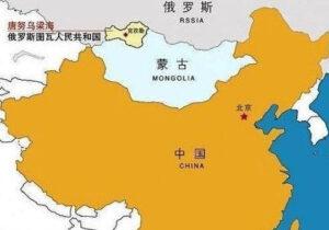 唐努乌梁海 和外蒙古 中国