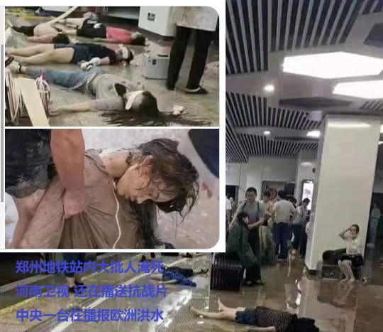 郑州洪水暴雨无数人死亡