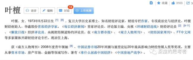 叶檀一篇关于孟晚舟的微博,惹怒了所有网民